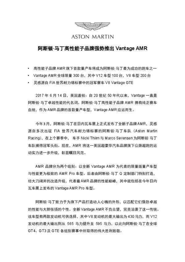 新闻稿:阿斯顿·马丁高性能子品牌强势推出Vantage AMR.pdf