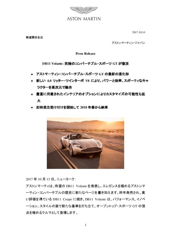 DB11 Volante:究極のコンバーチブル・スポーツGTが復活