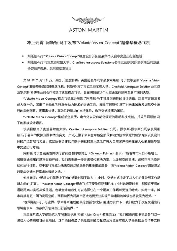 """冲上云霄 阿斯顿·马丁发布""""Volante Vision Concept""""超豪华概念飞机"""
