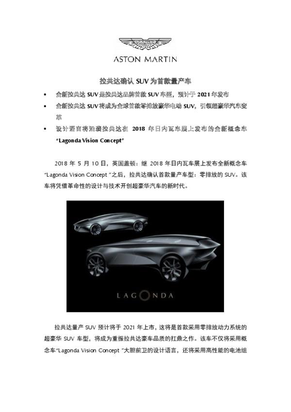 拉共达确认 拉共达确认 SUV 为首款量产车 为首款量产车