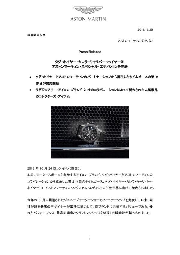 タグ・ホイヤー・カレラ・キャリバー・ホイヤー01 アストンマーティン・スペシャル・エディションを発表