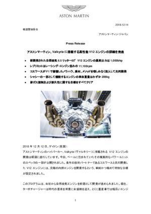 アストンマーティン、Valkyrieに搭載する高性能V12エンジンの詳細を発表