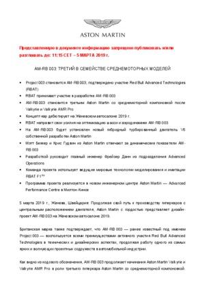 RUSSIAN : AM-RB 003: ТРЕТИЙ В СЕМЕЙСТВЕ СРЕДНЕМОТОРНЫХ МОДЕЛЕЙ