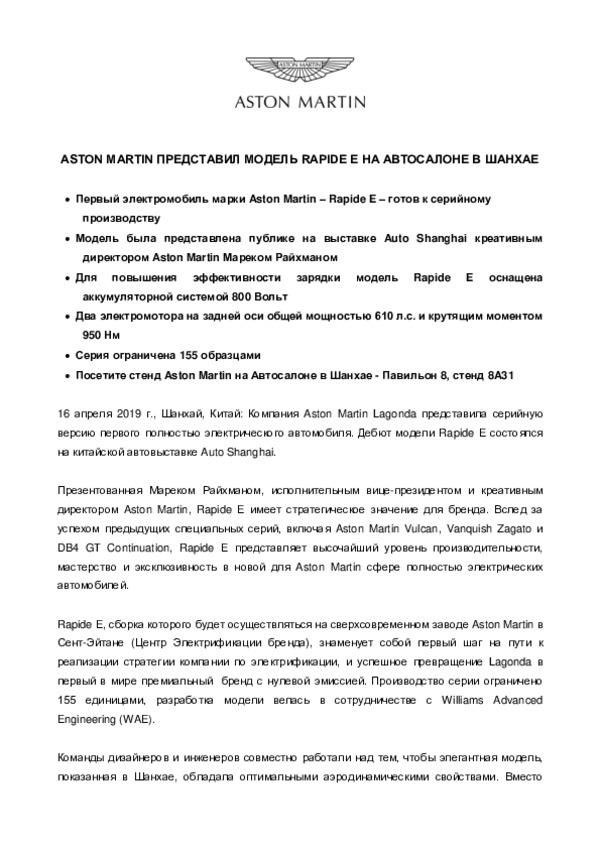 RUSSIAN - ASTON MARTIN RAPIDE E   AUTO SHANGHAI-pdf