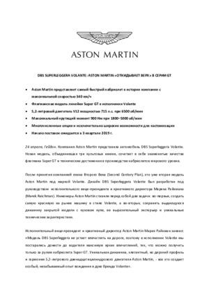 RUSSIAN - DBS SUPERLEGGERA VOLANTE: ASTON MARTIN     GT-pdf