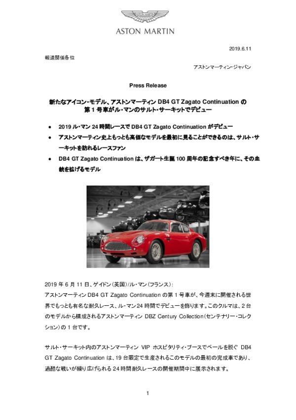 新たなアイコン・モデル、アストンマーティンDB4 GT Zagato Continuationの 第1号車がル・マンのサルト・サーキットでデビュー