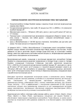 RUSSIAN - VANTAGE ROADSTER: БЕЗУПРЕЧНОЕ ИСПОЛНЕНИЕ ПЛЮС ЧИСТЫЙ ДРАЙВ