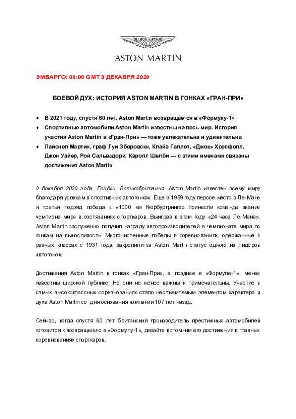 RUSSIAN - БОЕВОЙ ДУХ: ИСТОРИЯ ASTON MARTIN В ГОНКАХ «ГРАН-ПРИ»