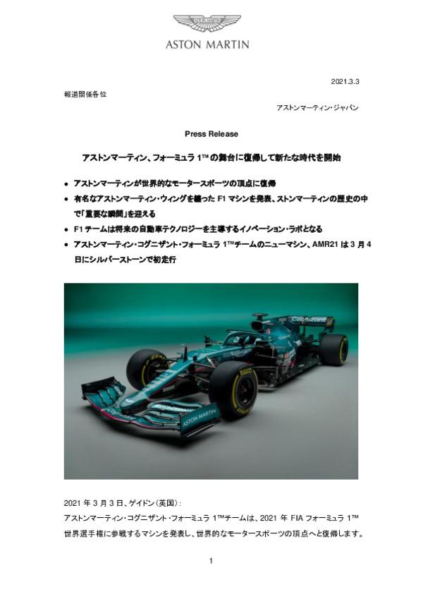 アストンマーティン、F1™の舞台に復帰して新たな時代を開始